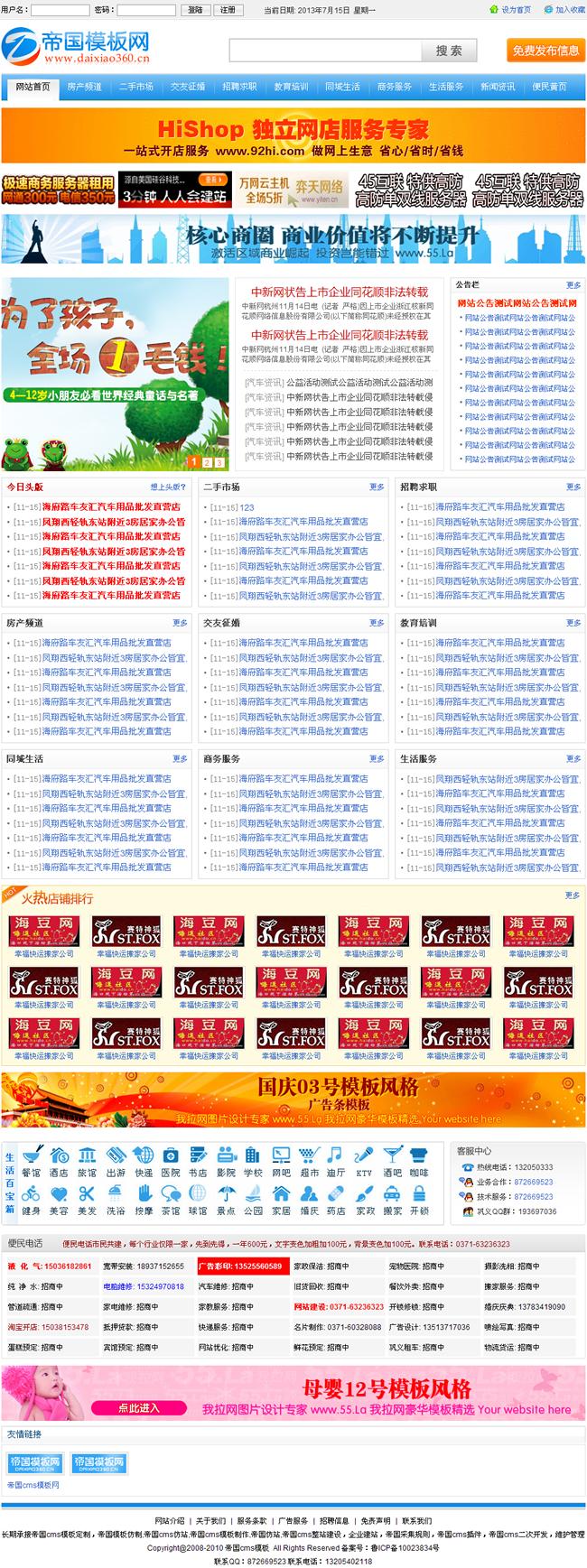 帝国cms分类信息模板地方门户网站源码_首页