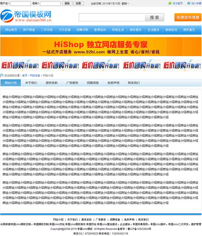 帝国cms分类信息模板地方门户网站源码_单页