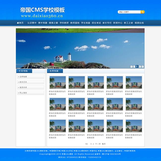 学校网站程序源码帝国cms蓝色版学校模板_图片列表