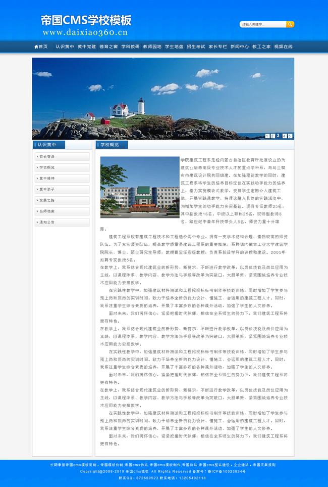 学校网站程序源码帝国cms蓝色版学校模板_单页