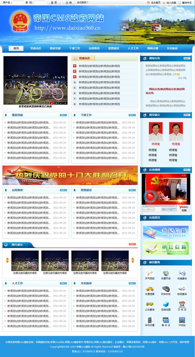 帝国cms蓝色政府党建模板网站程序源码_首页