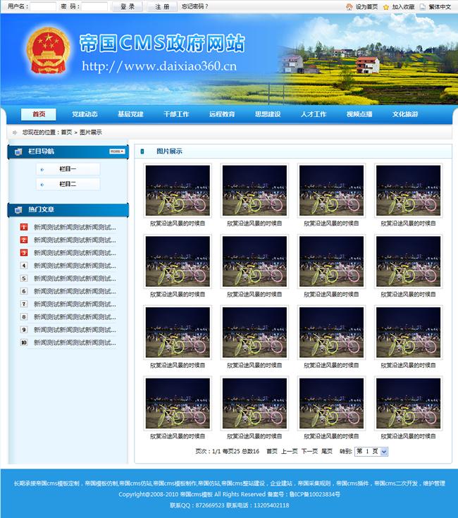 帝国cms蓝色政府党建模板网站程序源码_图片列表