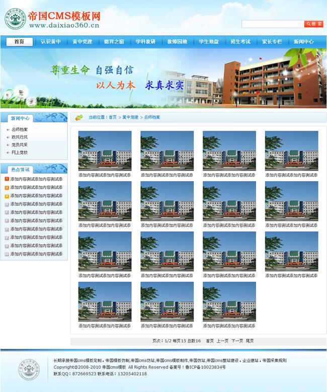 学校模板帝国cms蓝色学校模板学校网站源码程序_图片列表