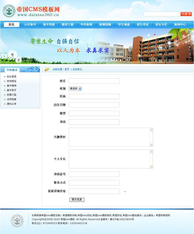 学校模板帝国cms蓝色学校模板学校网站源码程序_在线报名