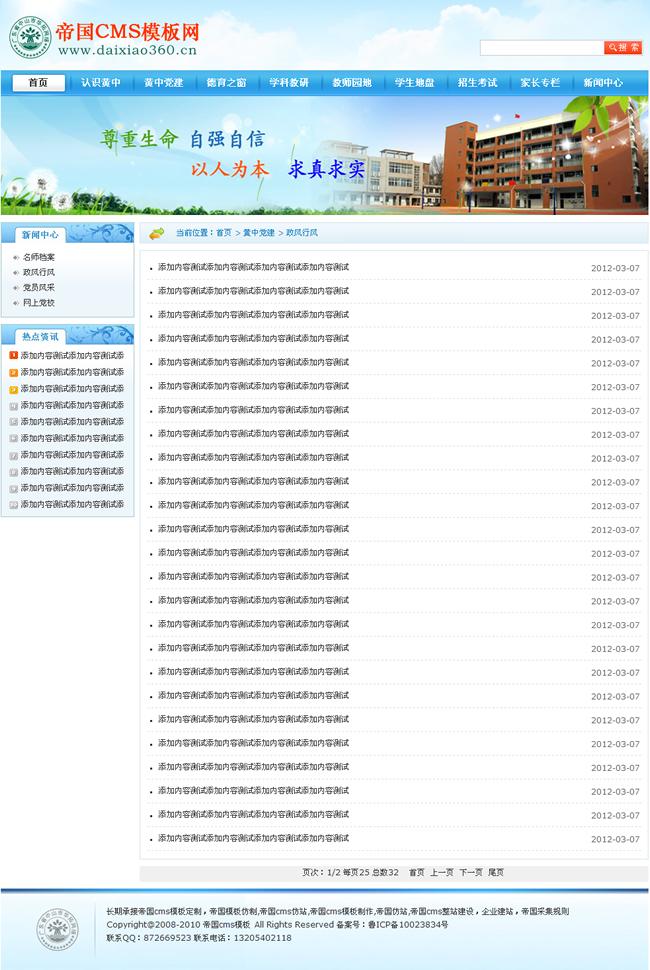 学校模板帝国cms蓝色学校模板学校网站源码程序_文章列表