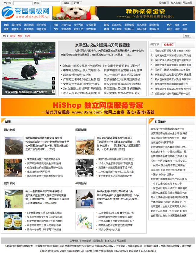 帝国cms新闻资讯文章门户网站程序模板_频道页