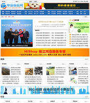 帝国cms新闻资讯文章门户网站程序模板