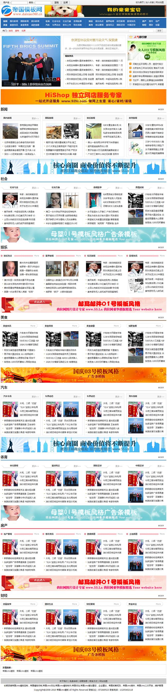 帝国cms新闻资讯文章门户网站程序模板_首页