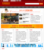 帝国cms红灰色大气新闻资讯文章类网站程序模板