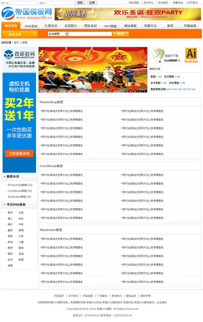 帝国cms素材下载模板橙色大气_教程频道页