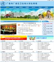 帝国cms免费模板蓝色政府网站模板免费下载