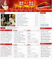 帝国CMS红色政府模板免费下载