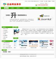 帝国cms绿色大气企业网站模版免费下载