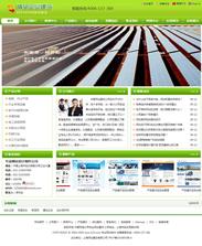 帝国cms标准企业网站适合多个行业的网站模板
