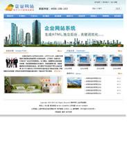 帝国cms免费企业模板之蓝色风格站DIV+css