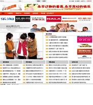 帝国cms免费模板下载之红色文章新闻资讯类模板