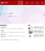帝国cms免费红色系展示型小企业/工作室网站模板下载