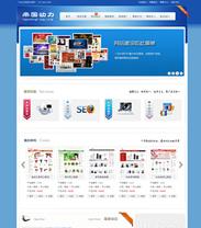 帝国cms免费蓝色精美网络工作室模板下载