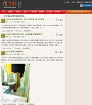 帝国cms超酷博客模版提供免费下载
