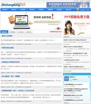 帝国cms免费博客模板简洁型职场类网站模板