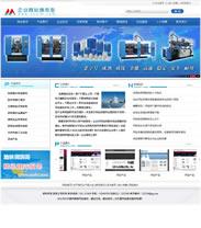 帝国cms公司企业蓝色经典模板免费下载