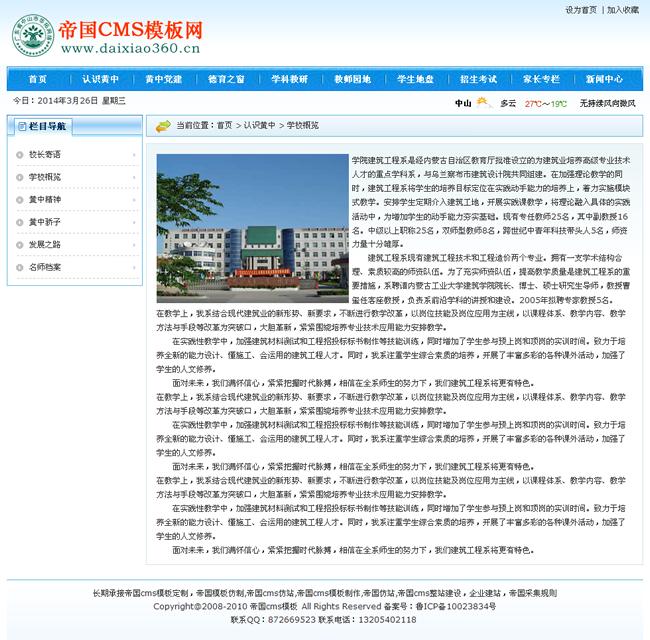 帝国学校网站模板学校网站源码程序帝国cms蓝色学校模板_单页