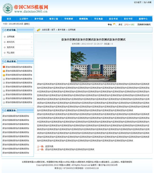 帝国学校网站模板学校网站源码程序帝国cms蓝色学校模板_内容页
