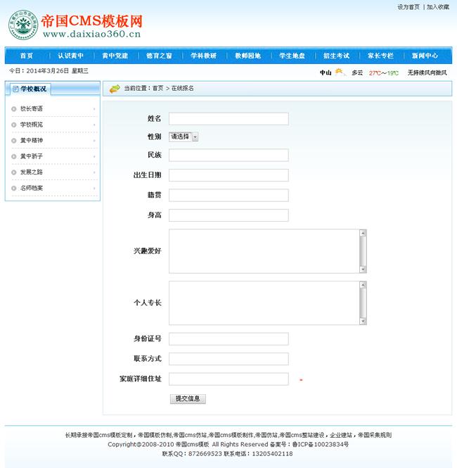 帝国学校网站模板学校网站源码程序帝国cms蓝色学校模板_在线报名