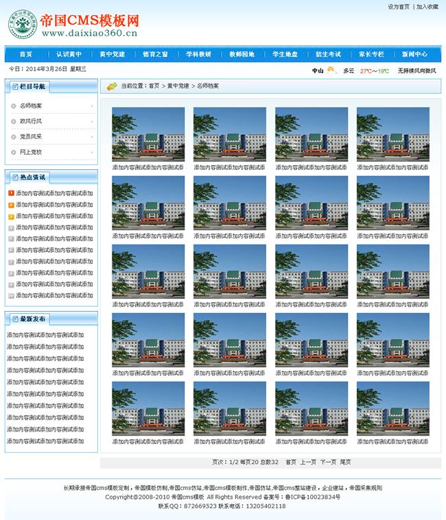 帝国学校网站模板学校网站源码程序帝国cms蓝色学校模板_图片列表