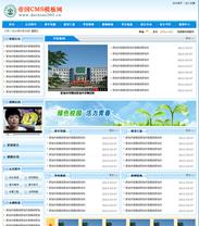 帝国学校网站模板学校网站源码程序帝国cms蓝色学校模板
