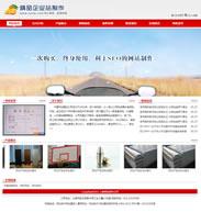 帝国cms企业模板之免费红色通栏全屏企业网站