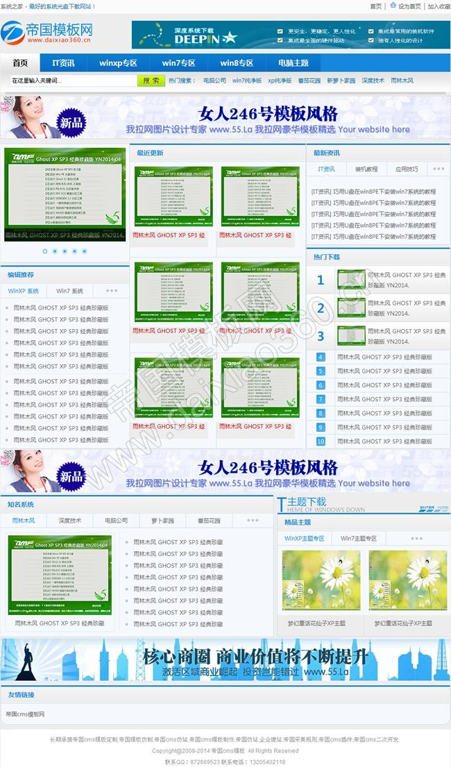 帝国cms电脑系统下载模板电脑主题下载模板_首页