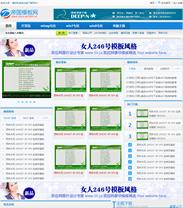帝国cms电脑系统下载模板电脑主题下载模板