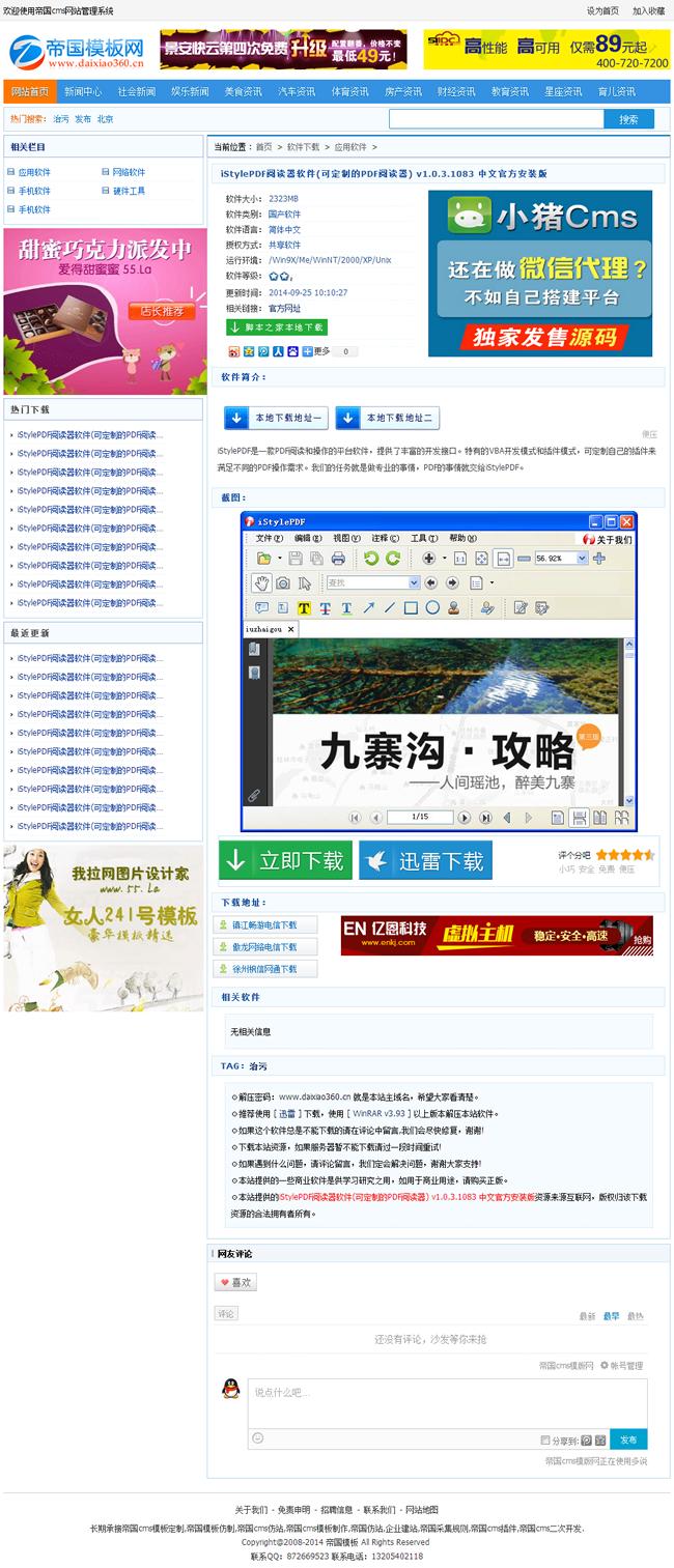 帝国cms蓝色新闻资讯文章下载综合网站模板_下载内容