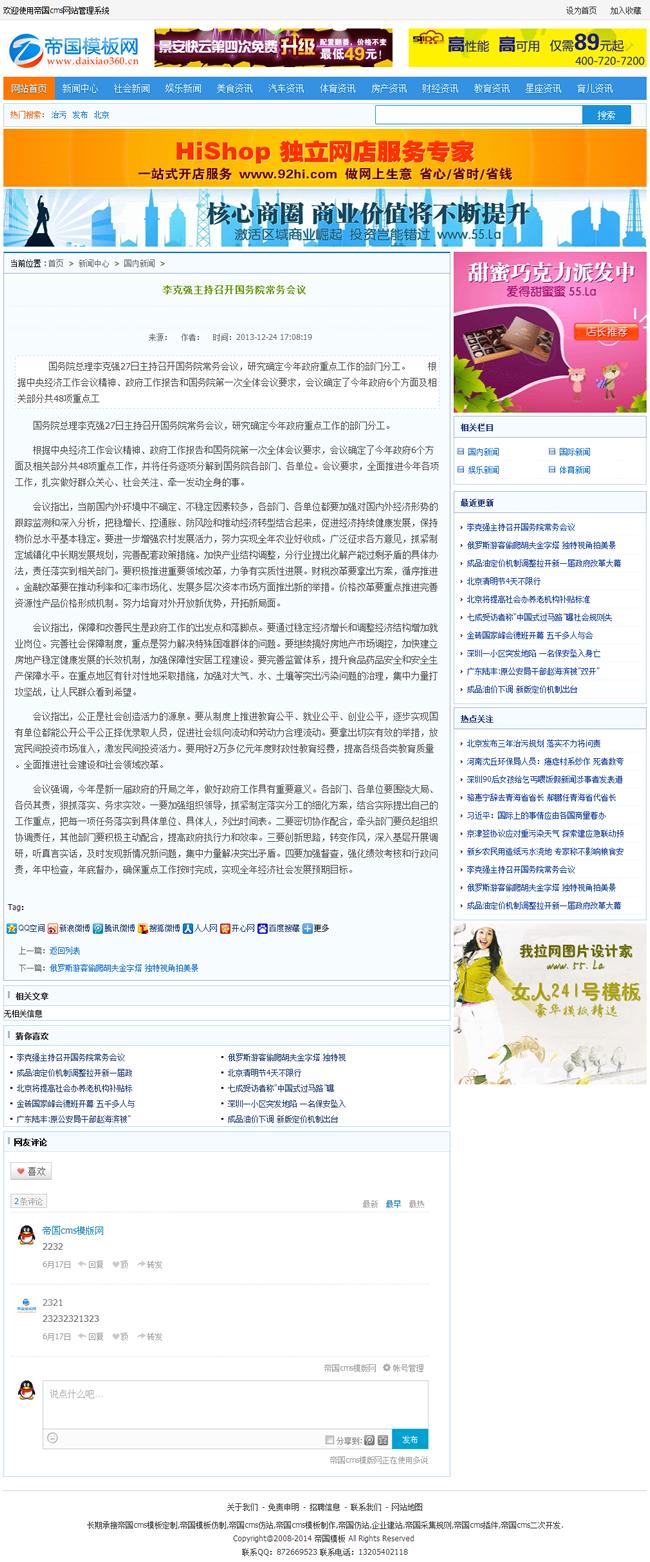 帝国cms蓝色新闻资讯文章下载综合网站模板_新闻内容