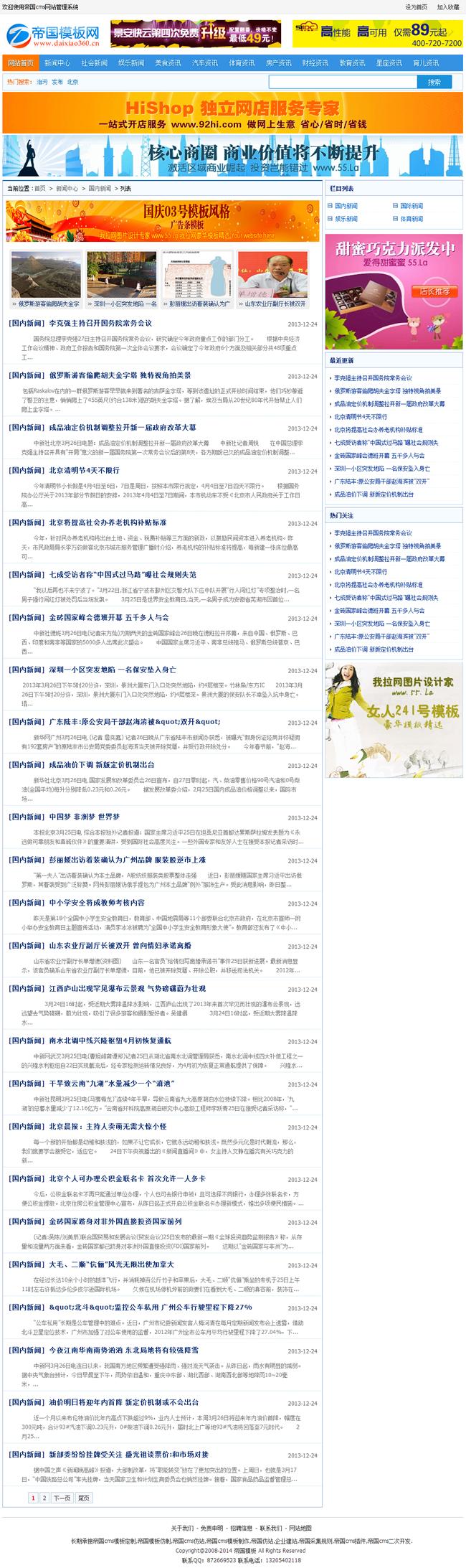 帝国cms蓝色新闻资讯文章下载综合网站模板_新闻列表