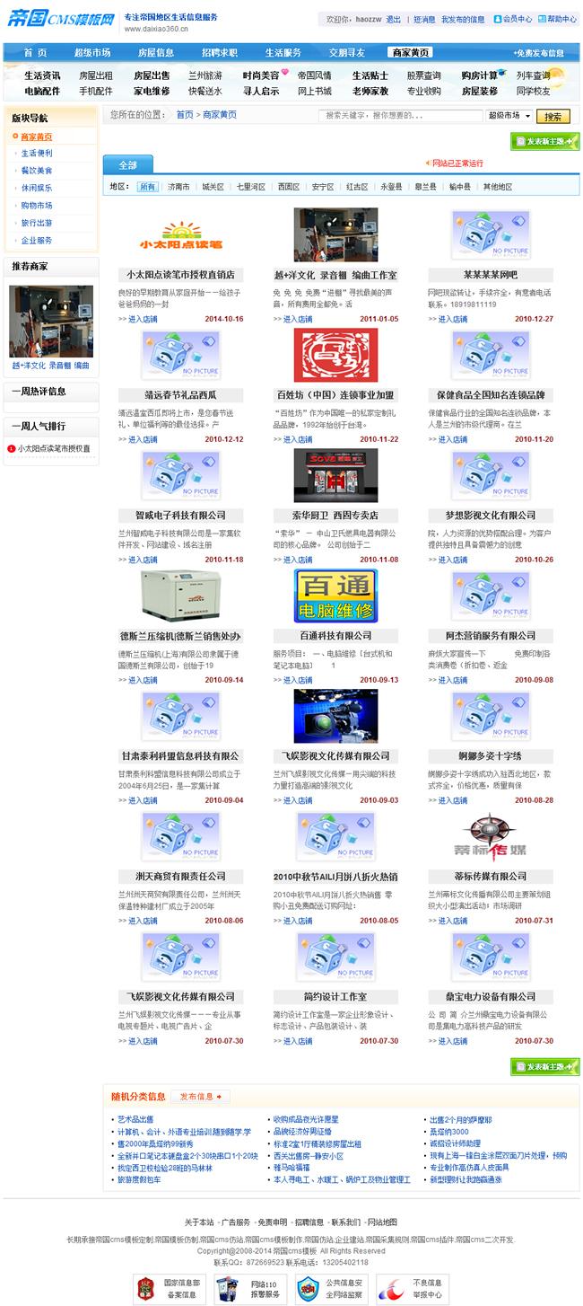 帝国cms蓝色分类信息模板_商家列表