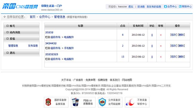帝国cms蓝色分类信息模板_会员管理界面