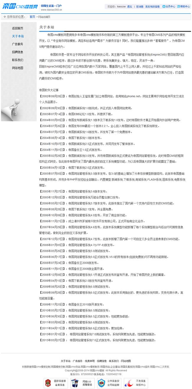 帝国cms蓝色分类信息模板_单页