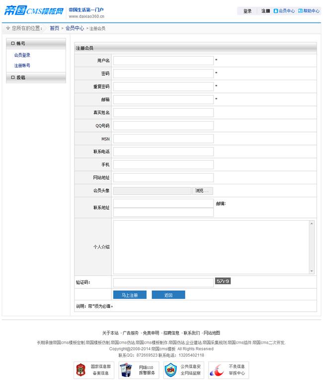 帝国cms蓝色分类信息模板_会员中心