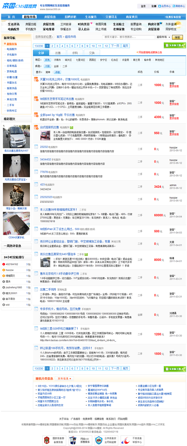 帝国cms蓝色分类信息模板_分类列表