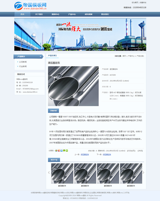 帝国cms模板之蓝色公司企业集团网站模板_产品内容