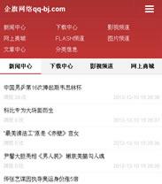 帝国cms手机模板红色html5触屏版手机wap模板门户网站