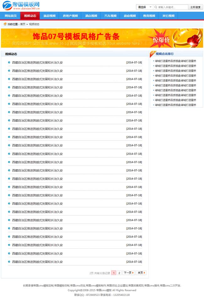 帝国cms模板蓝色新闻文章视频模板_新闻列表