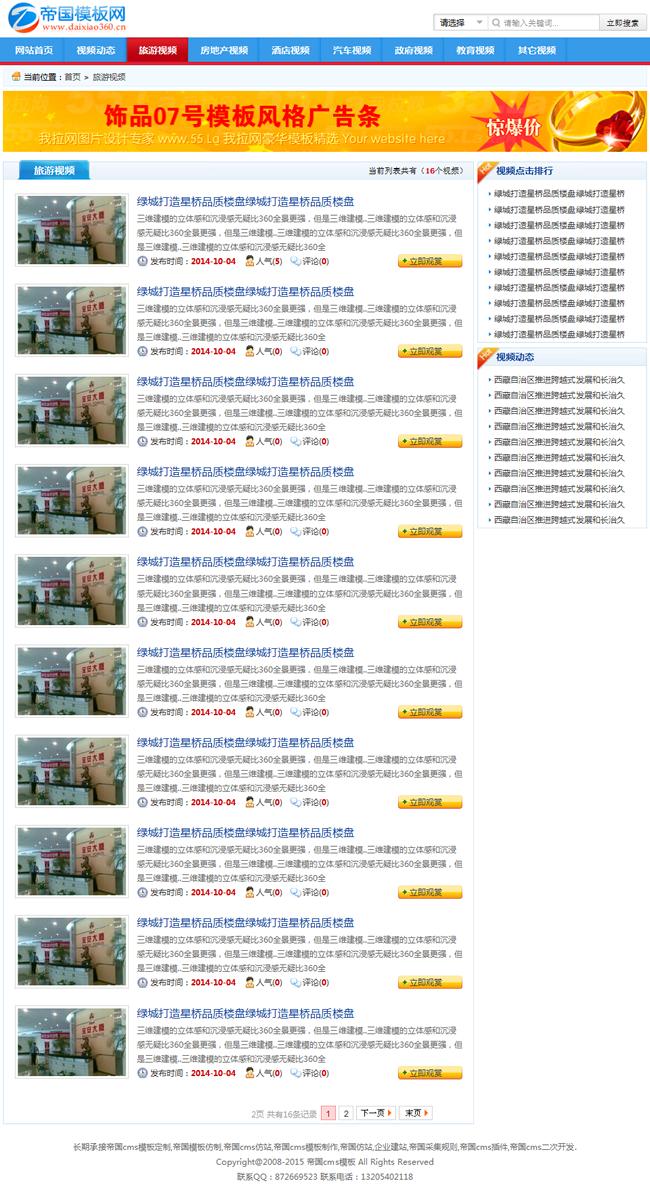 帝国cms模板蓝色新闻文章视频模板_视频列表