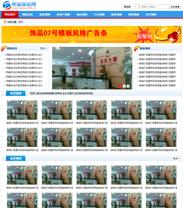 帝国cms模板蓝色新闻文章视频模板