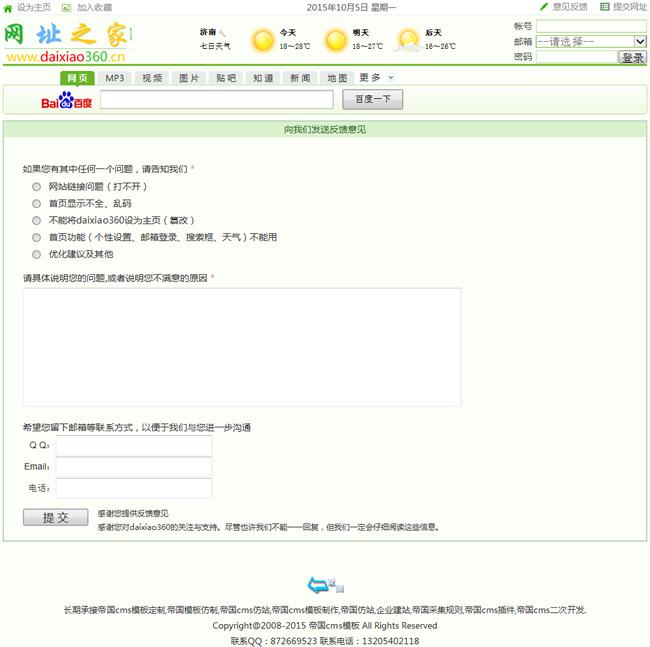 帝国cms模板绿色网址导航模板_反馈意见