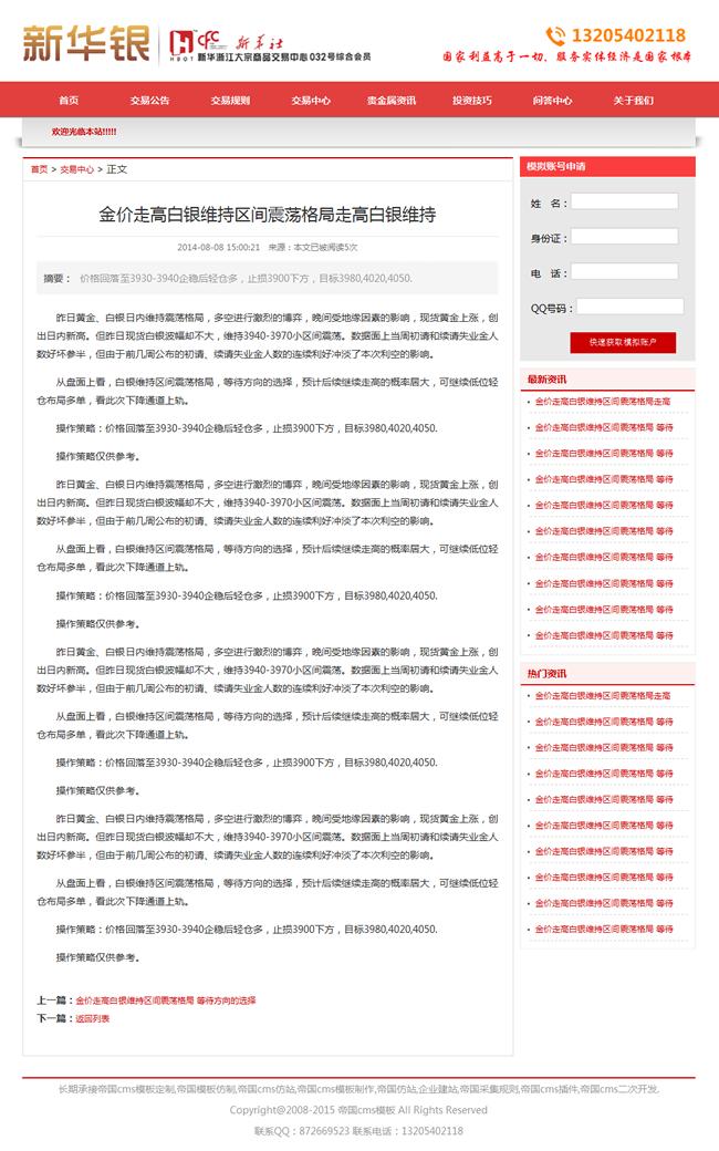 帝国cms新华银红色新闻文章模板_列表页