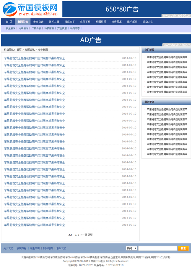 帝国模板新闻下载模板蓝色帝国cms软件下载模板_列表页