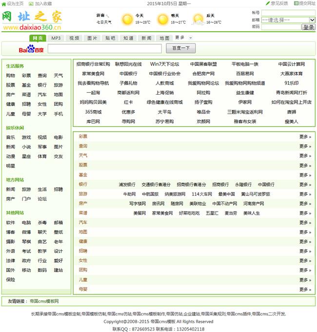 帝国cms模板绿色网址导航模板_首页